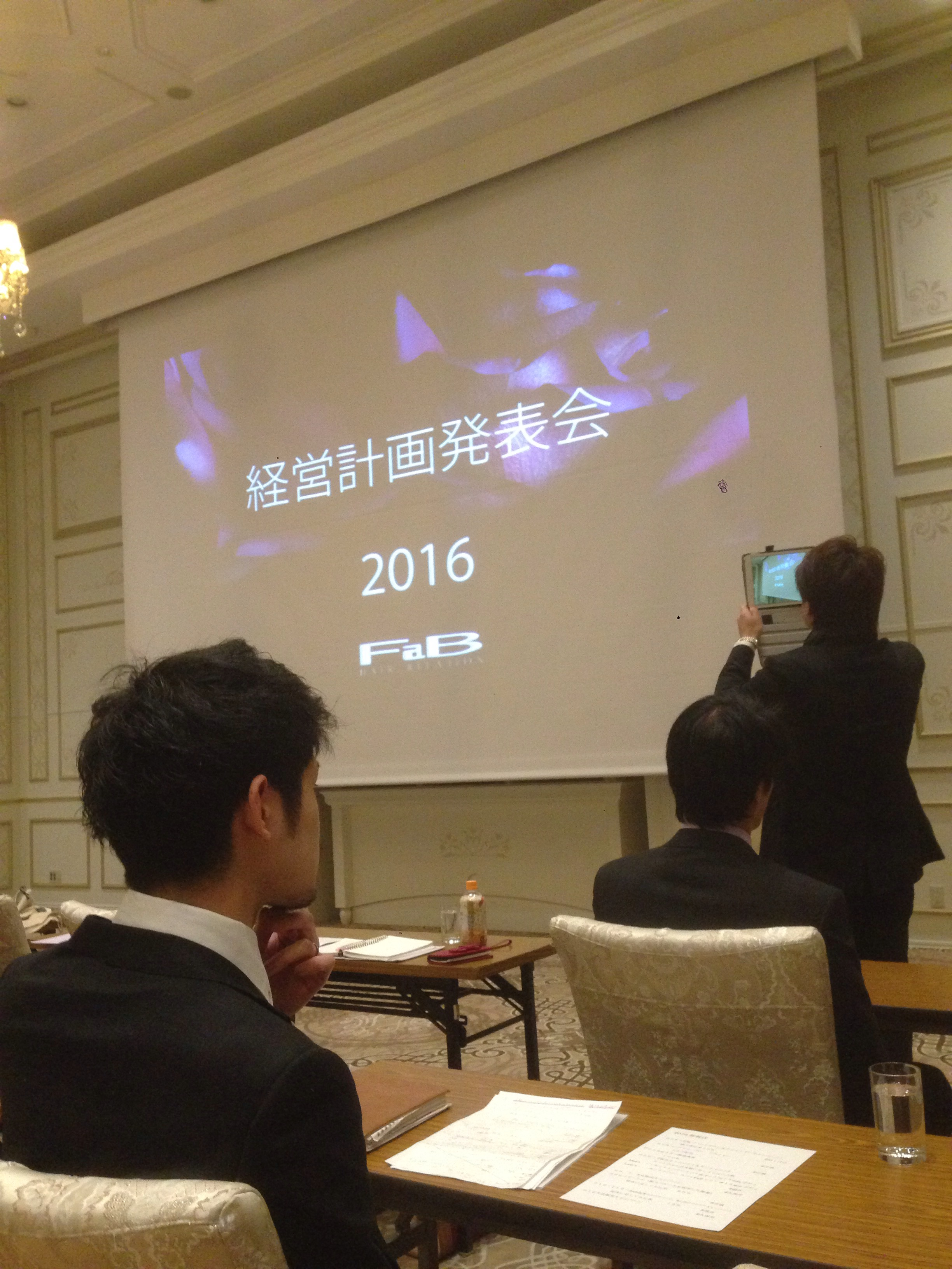 経営✖️計画✖️発表会